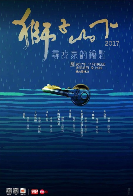 Below the Lion Rock 2017 Poster, 獅子山下2017 2017 Hong Kong TV drama series