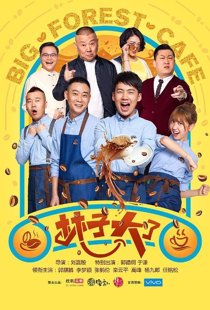Big Forest Cafe Poster, 林子大了 2017 Chinese TV drama series