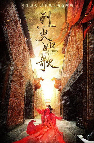 Blazing Ruge Poster, 2017 Chinese TV drama series