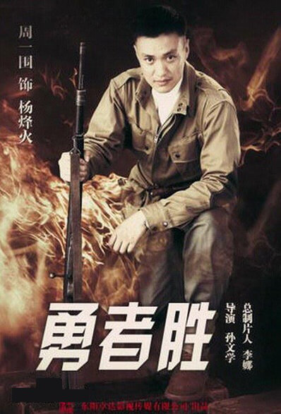 Brave Victory Poster, 2017 Chinese War TV drama Series