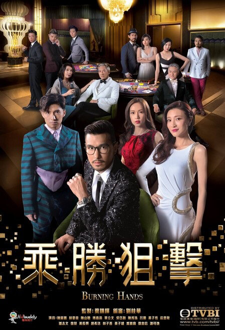 Burning Hands Poster, 乘勝狙擊 2017 Chinese TV drama series