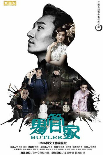 Butler Poster, 男管家  2017 Chinese TV drama series