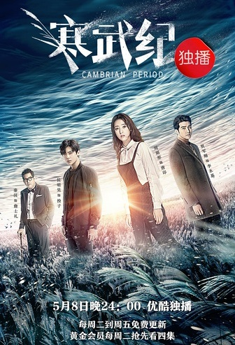 Cambrian Period Poster, 2017 Chinese TV drama series