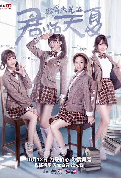 Campus Beauty 2 Poster, 贴身校花之君临天夏 2017 Chinese TV drama series