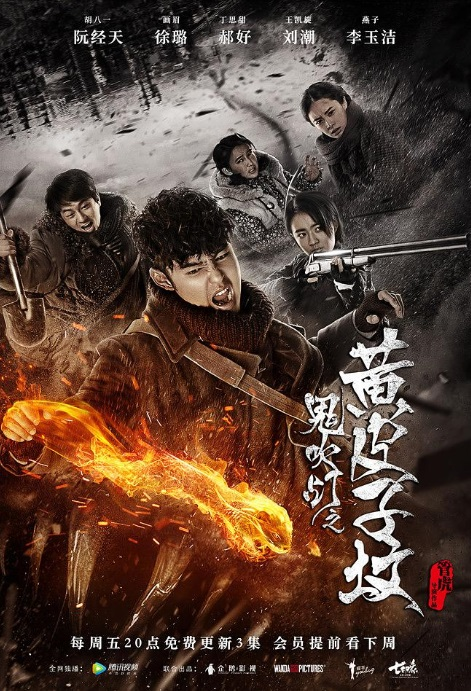 Candle in the Tomb - The Weasel Grave Poster, 2017 Chinese TV drama series