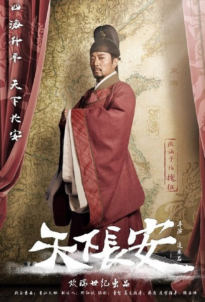 Chang'an Poster, 2017 Chinese TV drama series