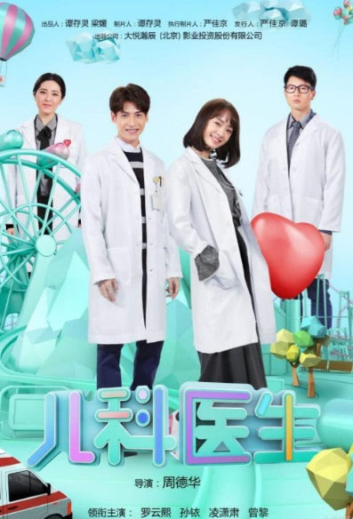 Children's Hospital Pediatrician Poster, 儿科医生  2017 Chinese TV drama series