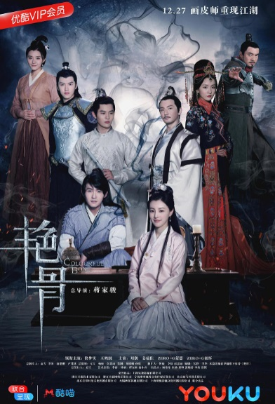 Colourful Bone Poster, 艳骨 2017 Chinese TV drama series