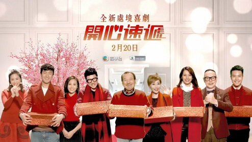 Come Home Love: Happy Courier Poster, 愛·回家之開心速遞 2017 Chinese TV drama series