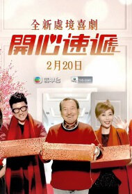 Come Home Love: Happy Courier Poster, 2017 Hong Kong TV drama series