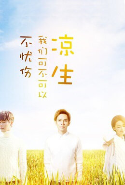 Cool, Can We Not Be Sad Poster, 2017 Chinese TV drama series