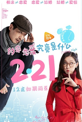 Dating High Poster, 2017 Chinese TV drama series