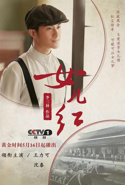 Daughter Red Poster, 2017 Chinese TV drama series