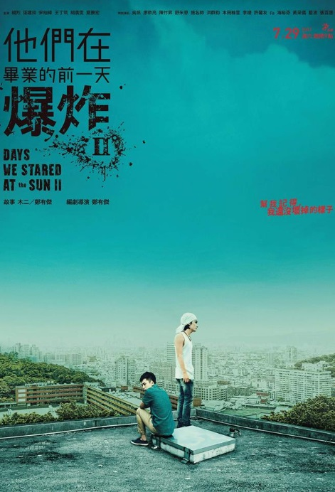 Days We Stared at the Sun II Poster, 2017 Taiwan TV drama series