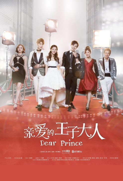 Dear Prince Poster, 亲爱的王子大人 2017 Chinese TV drama series
