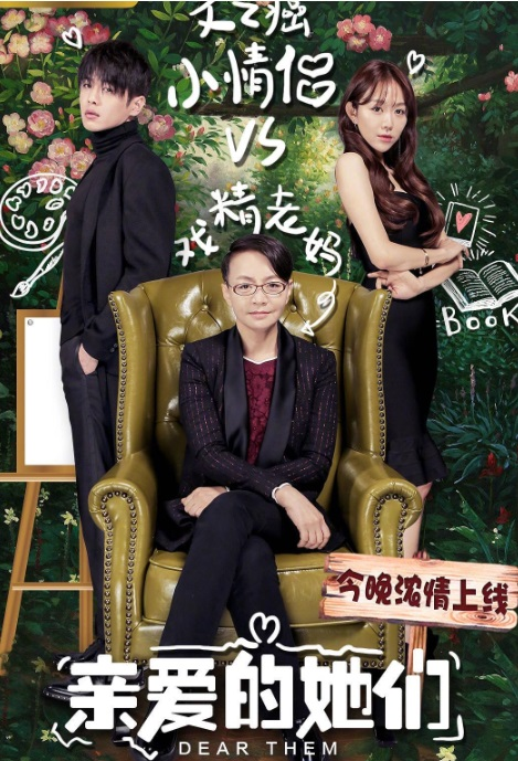 Dear Them Poster, 亲爱的她们 2017 Chinese TV drama series