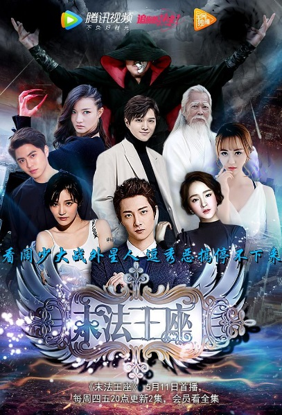 Degenerate Age Throne Poster, 末法王座 2017 Chinese TV drama series