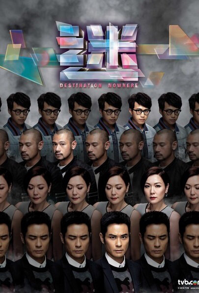 Destination Nowhere Poster, 2017 Hong Kong TV drama series
