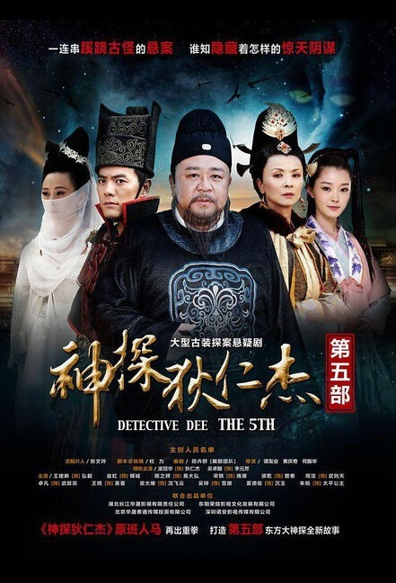 Detective Dee the 5th Poster, 神探狄仁杰之情花金人案 2017 Chinese TV drama series