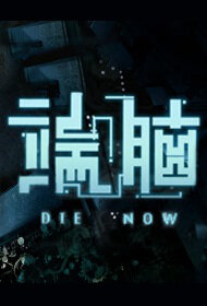Die Now Poster, 2017 Chinese TV drama series