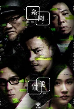 Digital War Poster, 2017 Hong Kong TV drama series