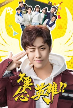 Don't Arouse! Hero Poster, 不要怂英雄 2017 Chinese TV drama series