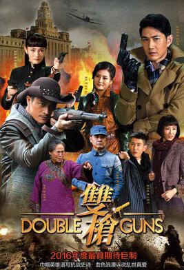 Double Guns Poster, 2017 Chinese TV drama series