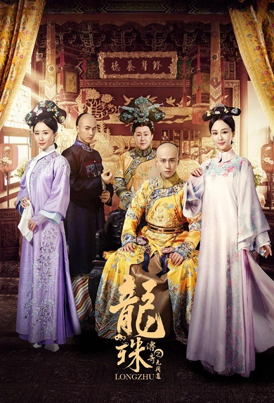 Dragon Pearl Poster, 龙珠传奇 2017 Chinese TV drama series
