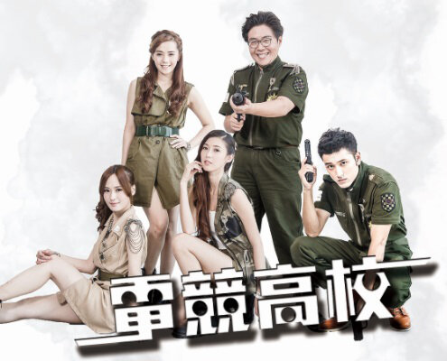 E-Sports High School Poster, 2017 Chinese TV drama series