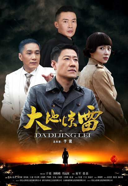 Earth Thunder Poster, 2017 Chinese TV drama series