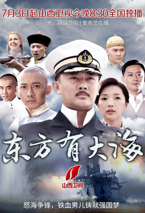 East Has a Sea Poster, 东方有大海 2017 Chinese TV drama series