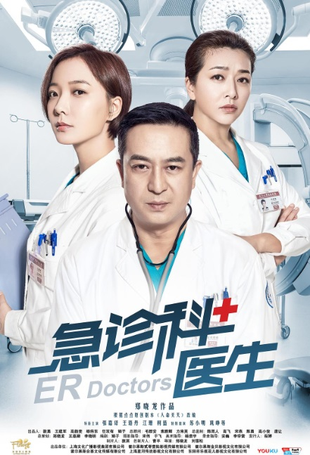 Emergency Doctor Poster, 2017 Chinese TV drama series