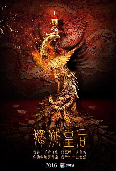 Empress Dugu Poster, 2017 Chinese TV drama series