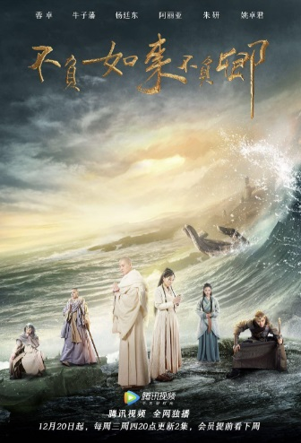 Faithful to Buddha, Faithful to You Poster, 不负如来不负卿 2017 Chinese TV drama series