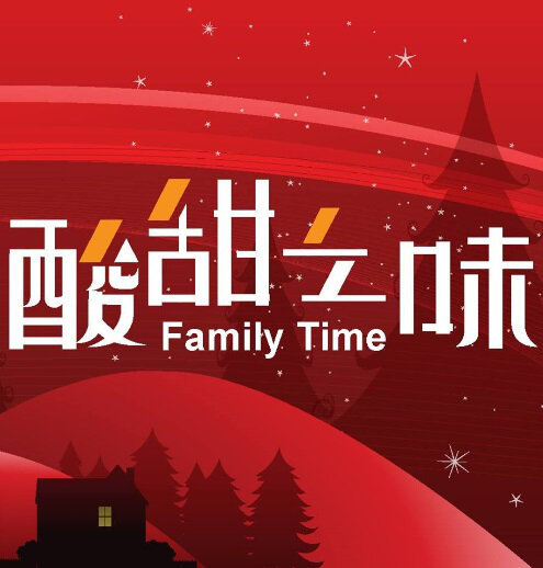 Family Time Poster, 2017 Taiwan TV drama series
