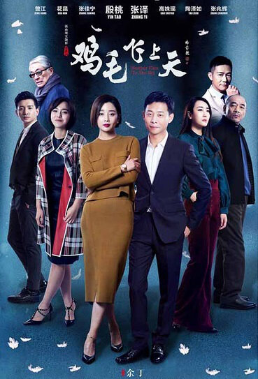 Feather Flies to the Sky Poster, 2017 Chinese TV drama series