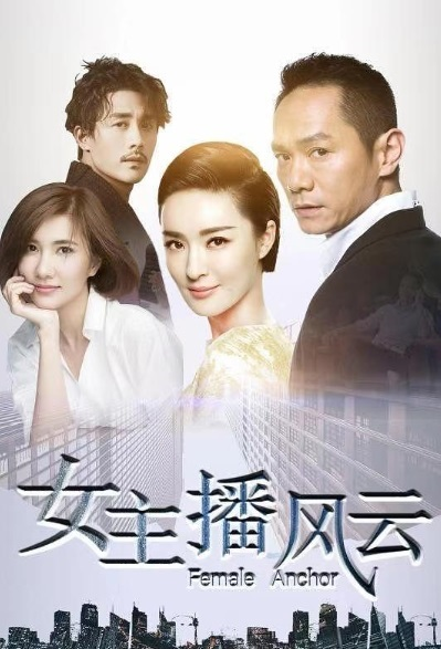 Female Anchor Poster, 女主播风云 2017 Chinese TV drama series