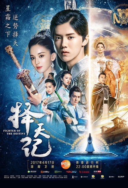 Fighter of the Destiny Poster, 2017 Chinese TV drama series