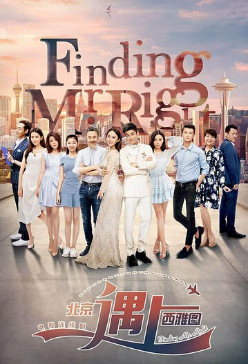Finding Mr. Right Poster, 2017 Chinese TV drama series