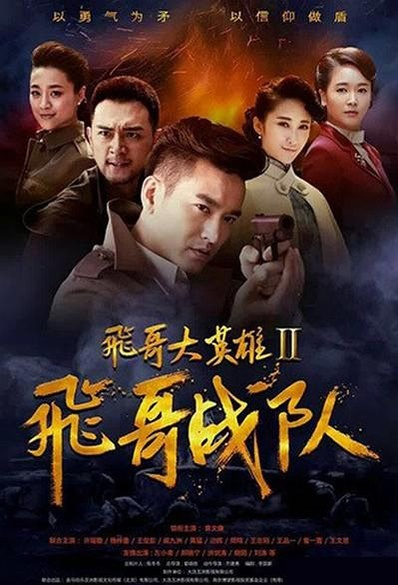 Flying Hero 2 Poster, 2017 Chinese TV drama series