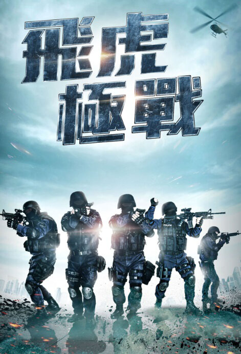 Flying Tiger Poster, 2017 Hong Kong TV drama series