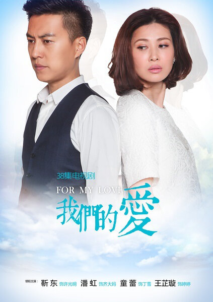 For My Love Poster, 我们的爱  2017 Chinese TV drama series