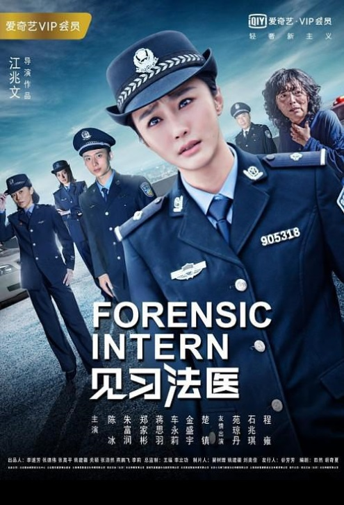 Forensic Intern Poster, 见习法医 2017 Chinese TV drama series