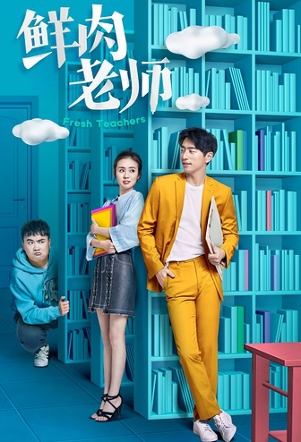 Fresh Teachers Poster, 2017 Chinese TV drama series