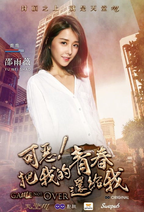 Game Not Over Poster, 2017 Taiwan TV drama series