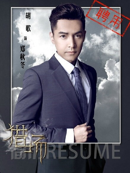 Game of Hunting Poster, 猎场 2017 Chinese TV drama series