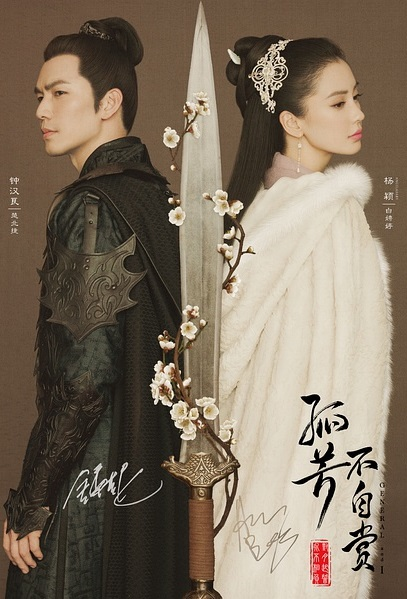 General and I Poster, 2017 Chinese TV drama series