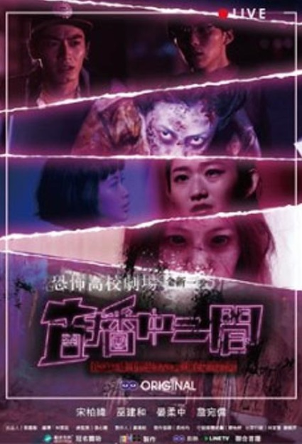 Ghost High School Poster, 恐怖高校劇場之直播中二間 2017 Taiwan TV drama series