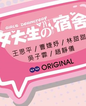 Girls Dormitory Poster, 2017 Taiwan TV drama series