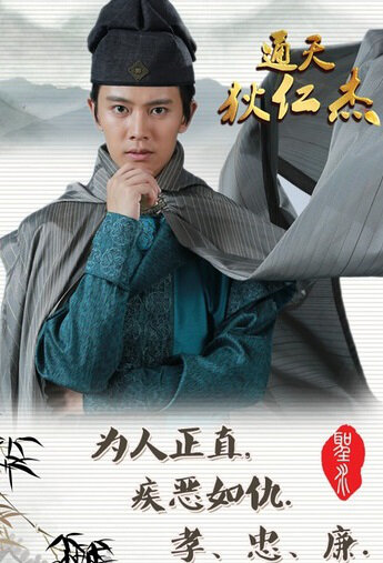 Great Di Renjie Poster, 2017 Chinese TV drama series